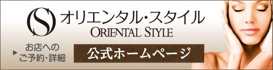 お店へのご予約・詳細はオリエンタルスタイル公式ホームページへ