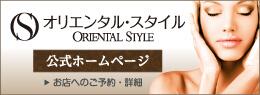 お店へのご予約・詳細は公式ホームページへ